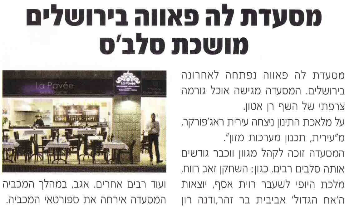 מסעדת לה פאווה בירושלים מושכת סלבס